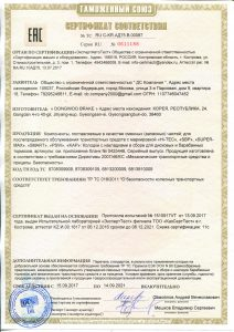 (동우브레이크) EAC Certificate-1