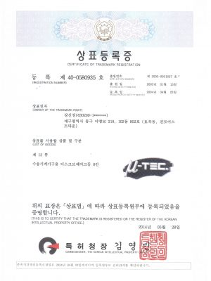 Mu-TEC Certificate of Trade Mark Registration